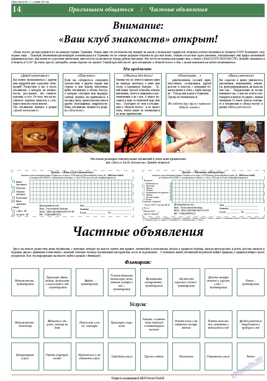Ваша газета (газета). 2014 год, номер 1, стр. 14
