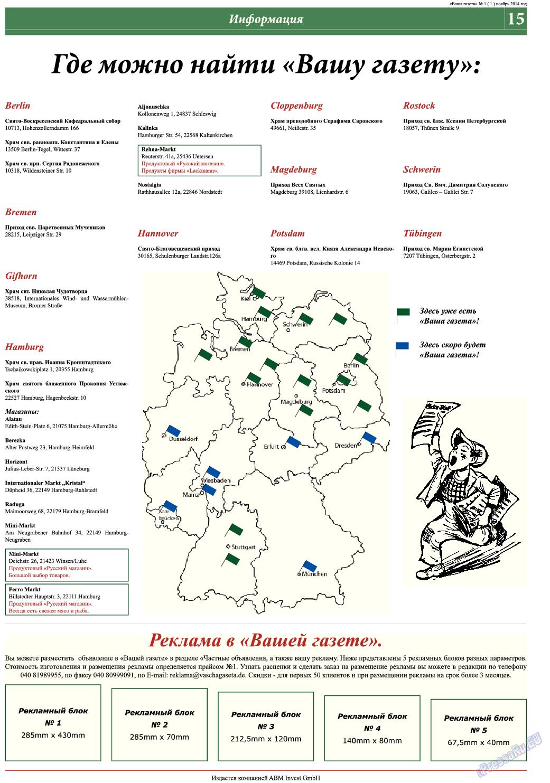 Ваша газета (газета). 2014 год, номер 1, стр. 15