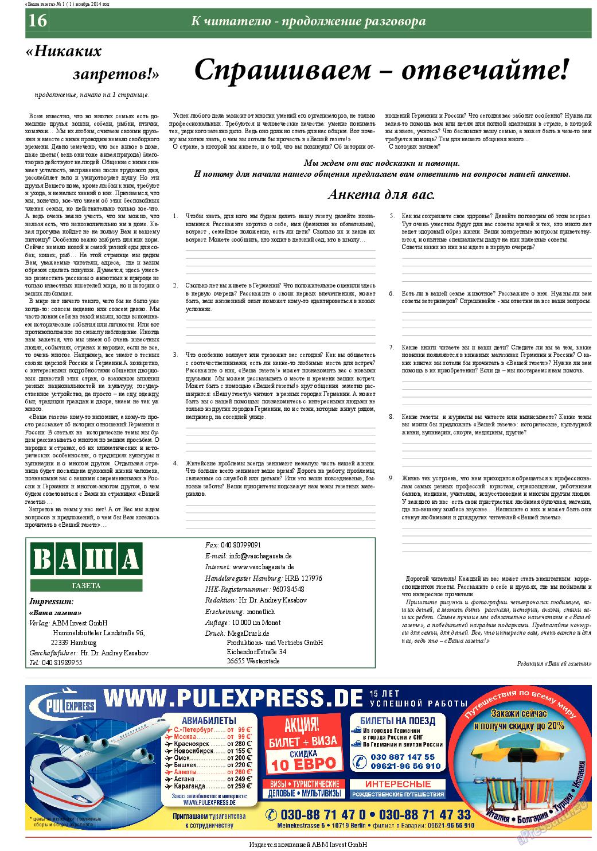 Ваша газета (газета). 2014 год, номер 1, стр. 16