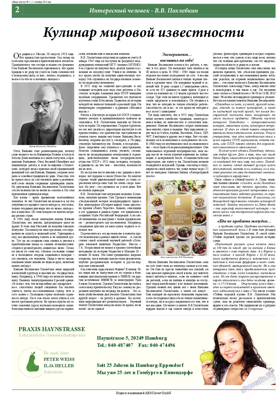 Ваша газета (газета). 2014 год, номер 1, стр. 2