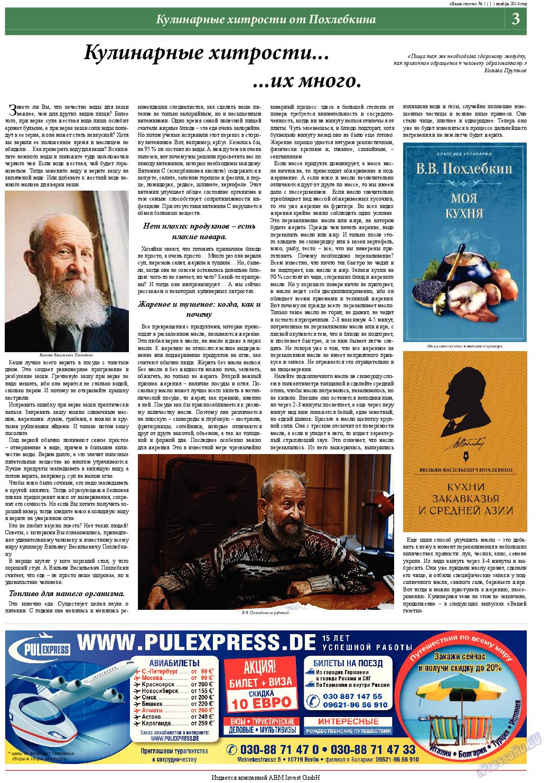 Ваша газета (газета). 2014 год, номер 1, стр. 3