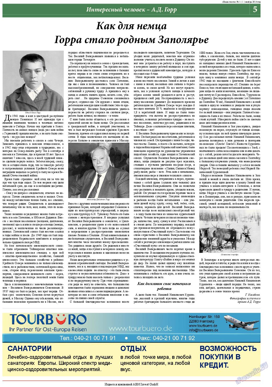 Ваша газета (газета). 2014 год, номер 1, стр. 5