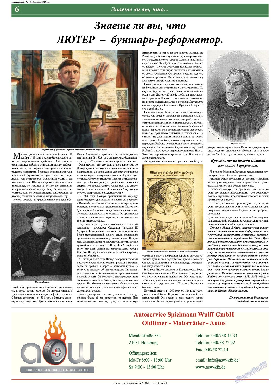 Ваша газета (газета). 2014 год, номер 1, стр. 6