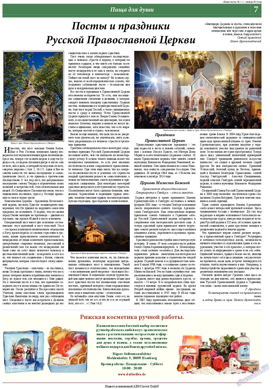 Ваша газета (газета). 2014 год, номер 1, стр. 7