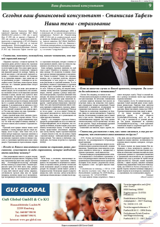 Ваша газета (газета). 2014 год, номер 1, стр. 9