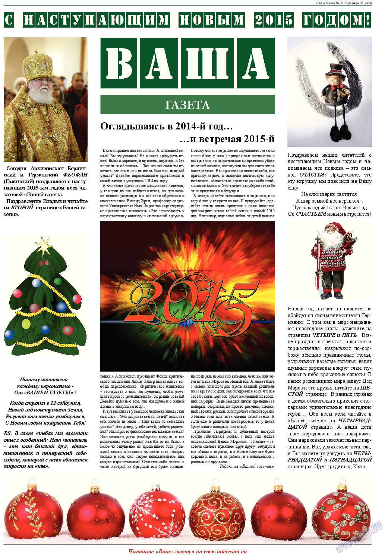 Ваша газета (газета). 2014 год, номер 2, стр. 1