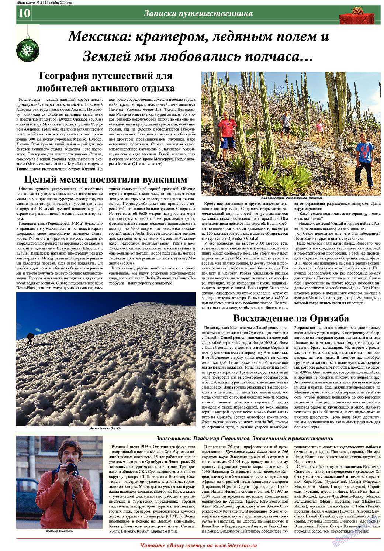 Ваша газета (газета). 2014 год, номер 2, стр. 10