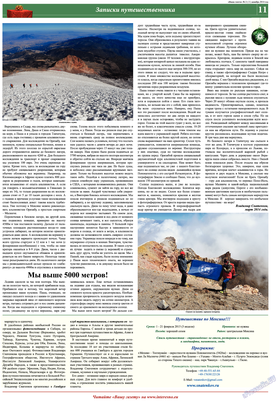 Ваша газета (газета). 2014 год, номер 2, стр. 11