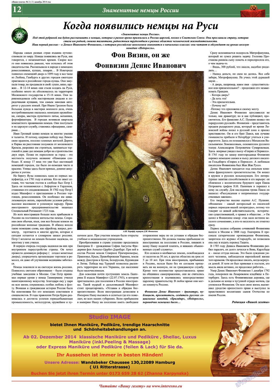 Ваша газета (газета). 2014 год, номер 2, стр. 12