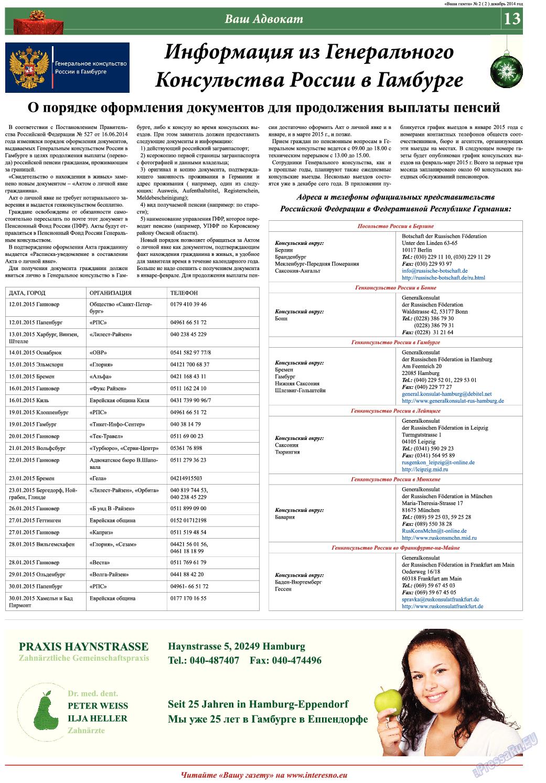Ваша газета (газета). 2014 год, номер 2, стр. 13