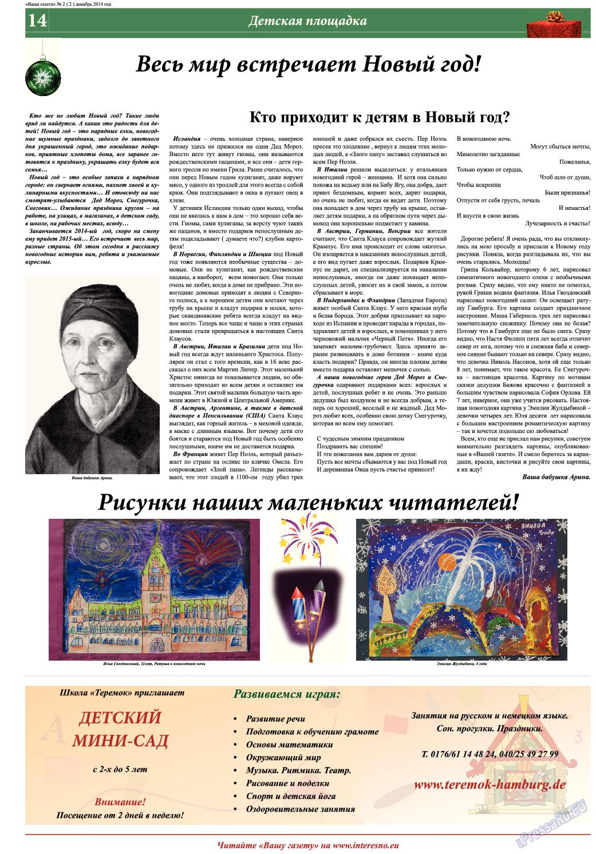 Ваша газета (газета). 2014 год, номер 2, стр. 14