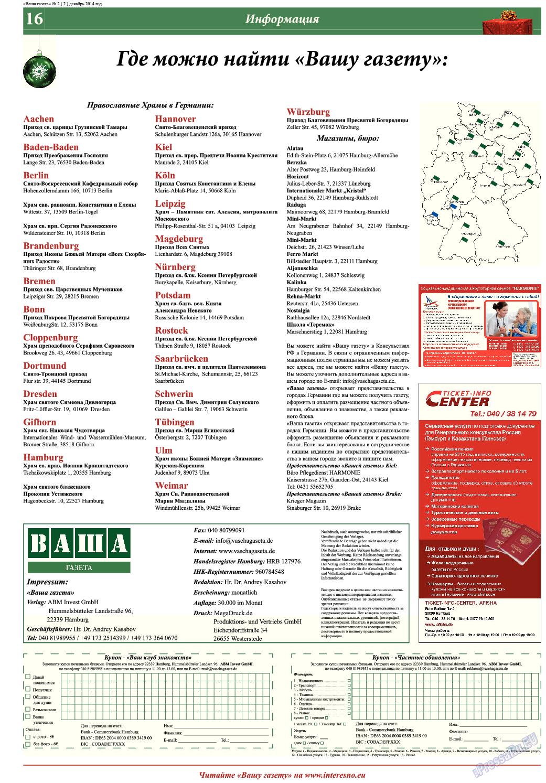 Ваша газета (газета). 2014 год, номер 2, стр. 16