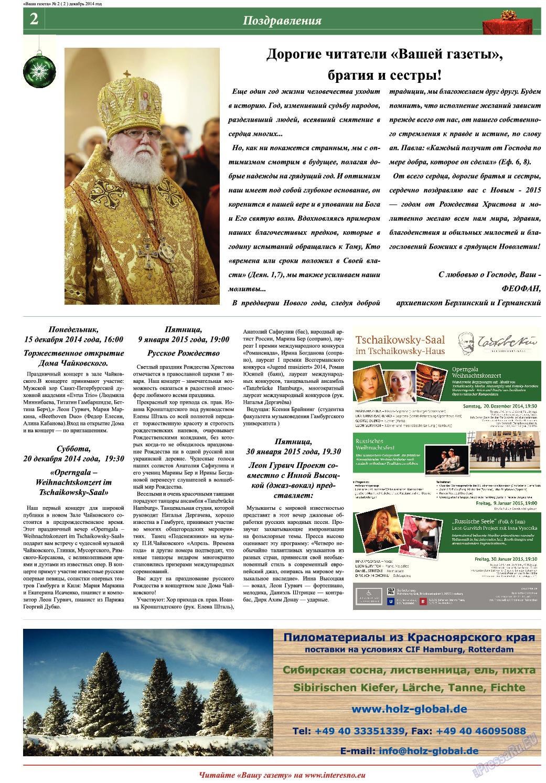 Ваша газета (газета). 2014 год, номер 2, стр. 2