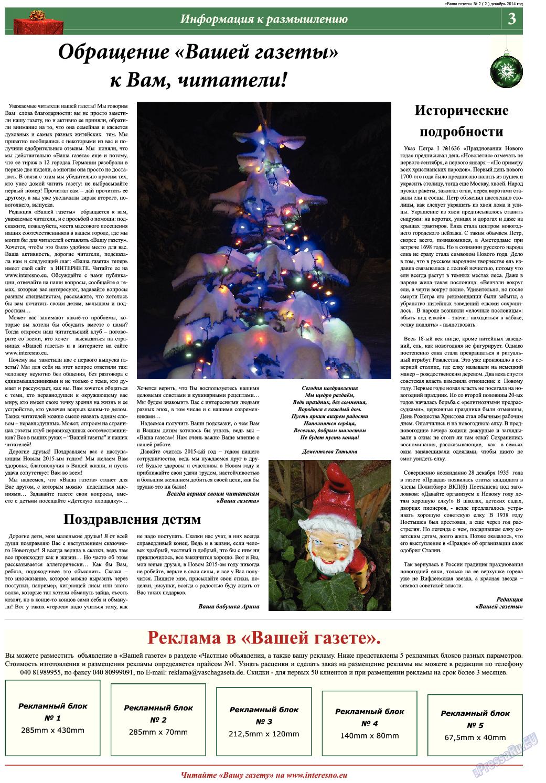 Ваша газета (газета). 2014 год, номер 2, стр. 3