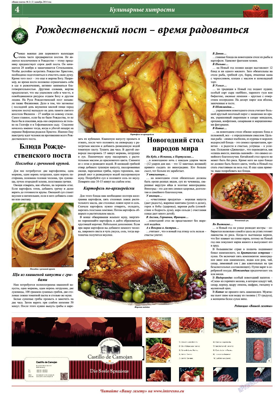 Ваша газета (газета). 2014 год, номер 2, стр. 4