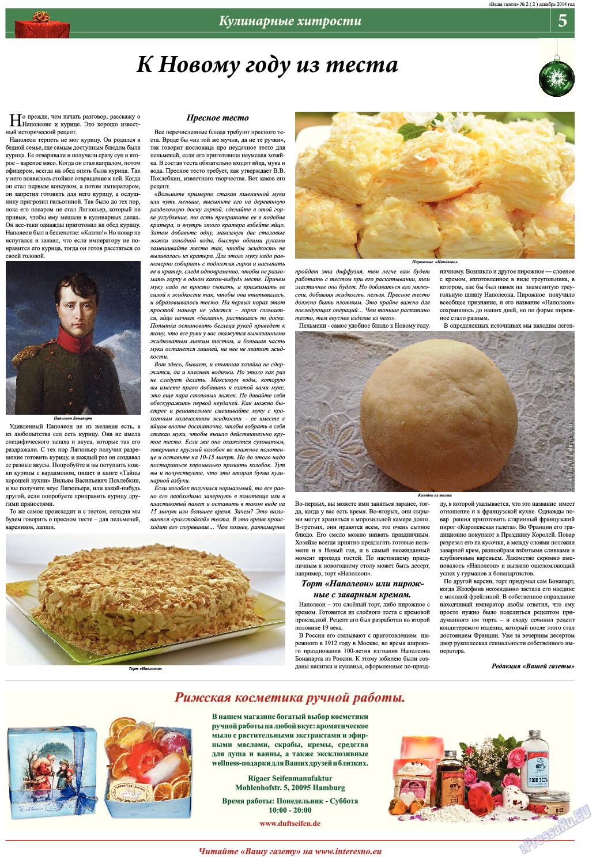 Ваша газета (газета). 2014 год, номер 2, стр. 5