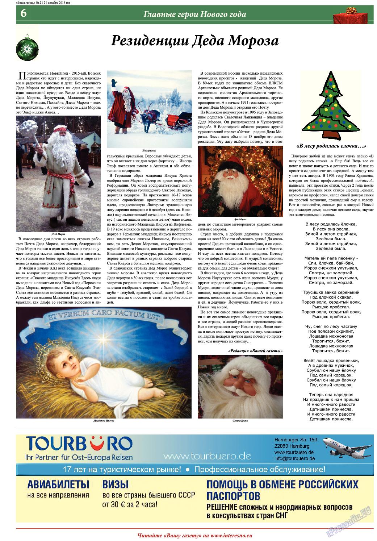 Ваша газета (газета). 2014 год, номер 2, стр. 6