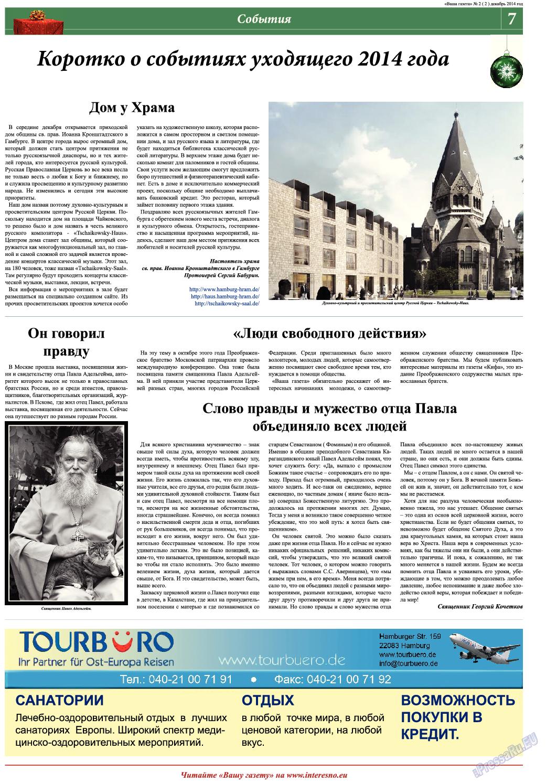 Ваша газета (газета). 2014 год, номер 2, стр. 7