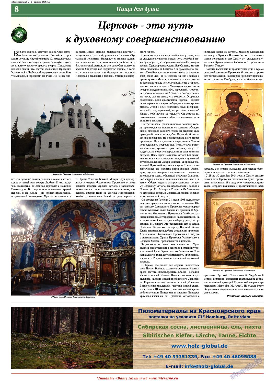 Ваша газета (газета). 2014 год, номер 2, стр. 8