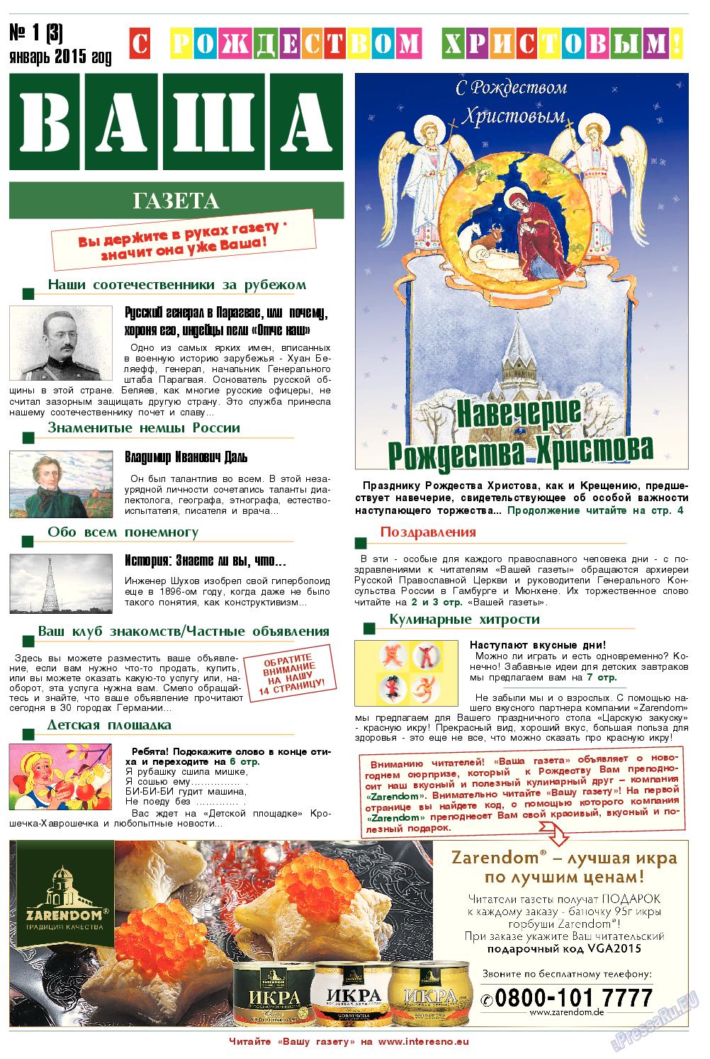 Ваша газета (газета). 2015 год, номер 1, стр. 1