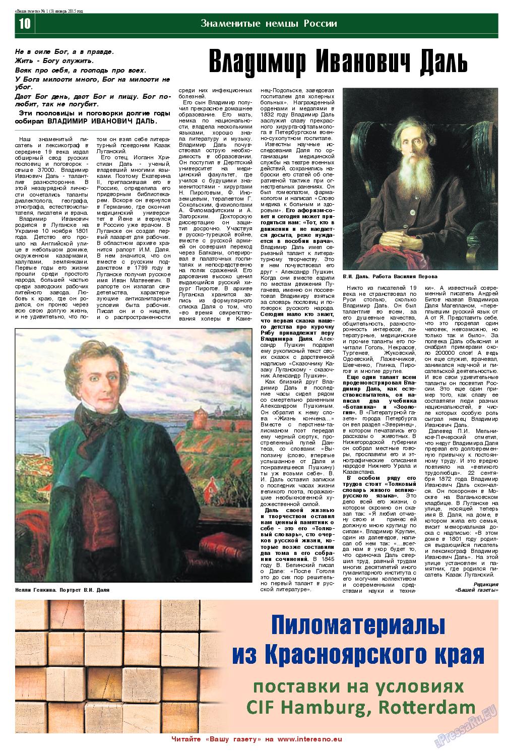 Ваша газета (газета). 2015 год, номер 1, стр. 10