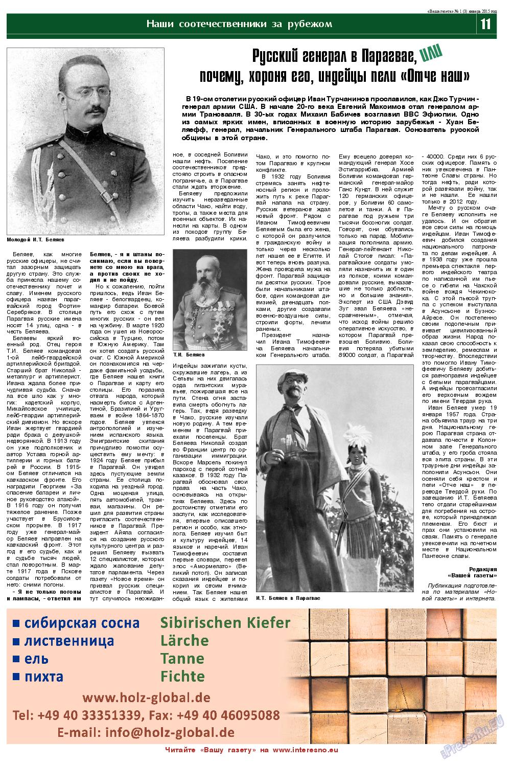 Ваша газета (газета). 2015 год, номер 1, стр. 11