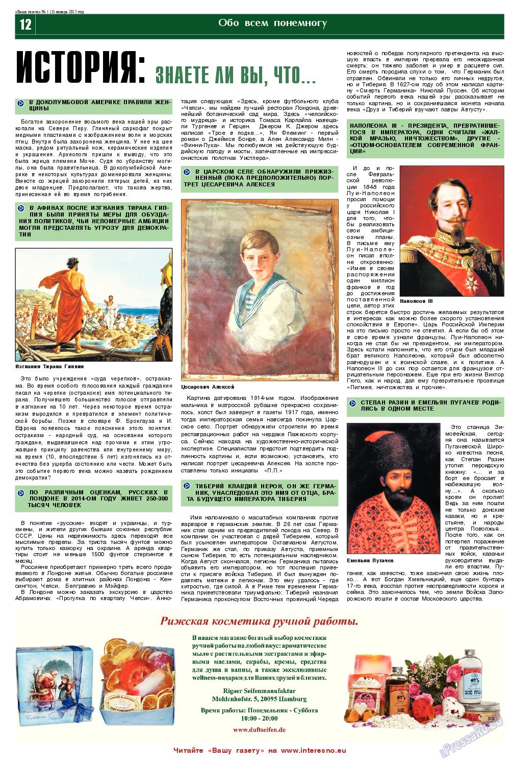 Ваша газета (газета). 2015 год, номер 1, стр. 12