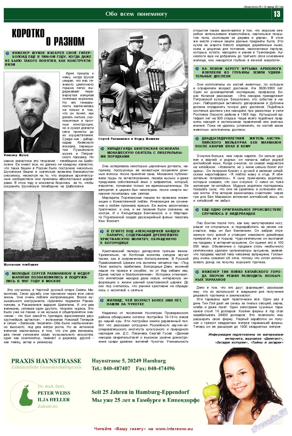Ваша газета (газета). 2015 год, номер 1, стр. 13