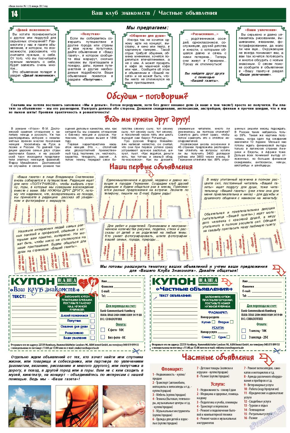 Ваша газета (газета). 2015 год, номер 1, стр. 14
