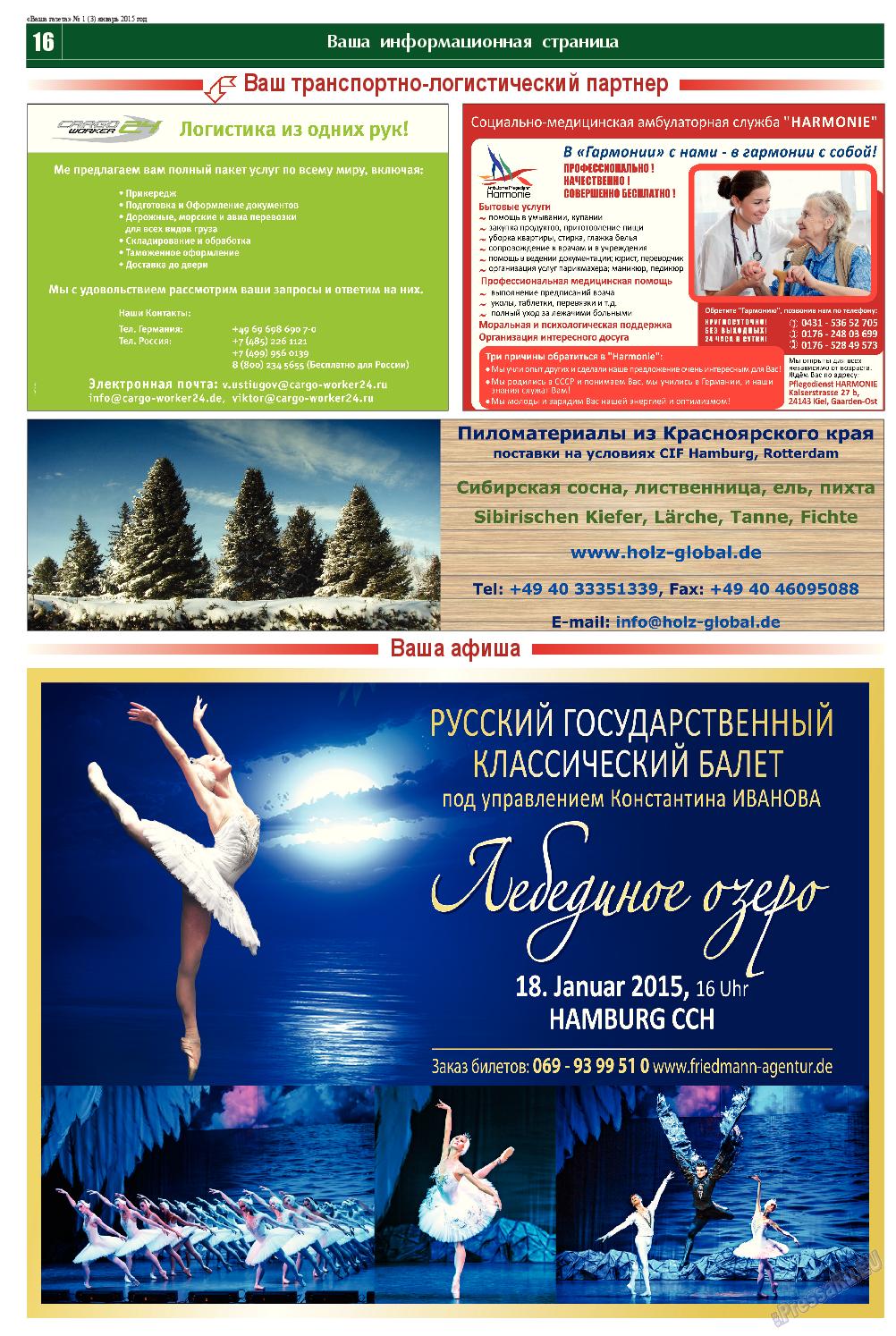 Ваша газета (газета). 2015 год, номер 1, стр. 16