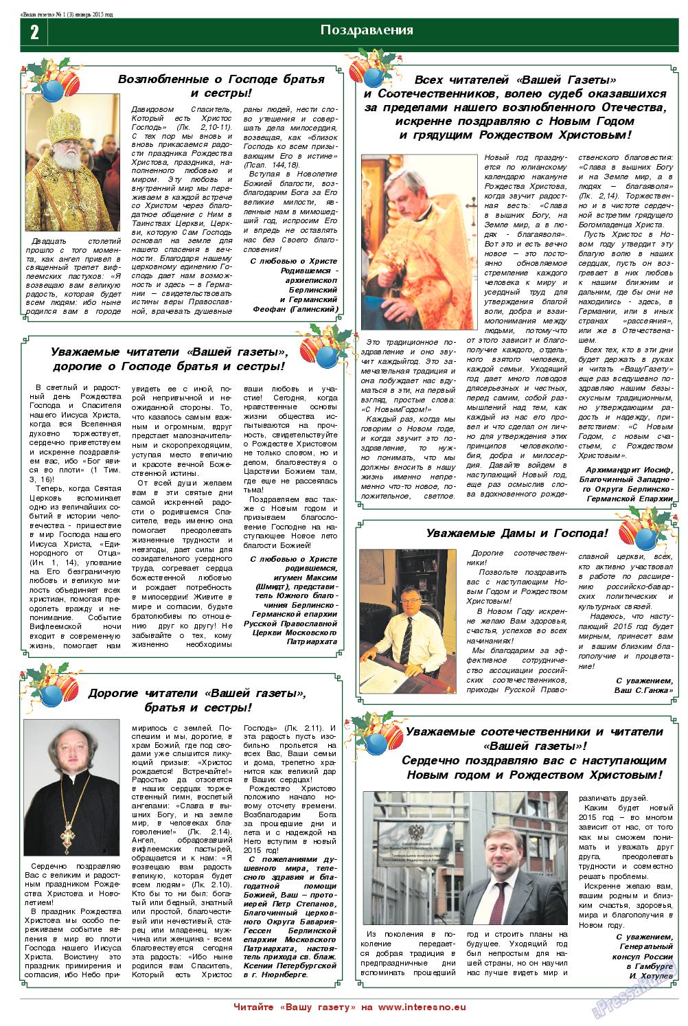 Ваша газета (газета). 2015 год, номер 1, стр. 2