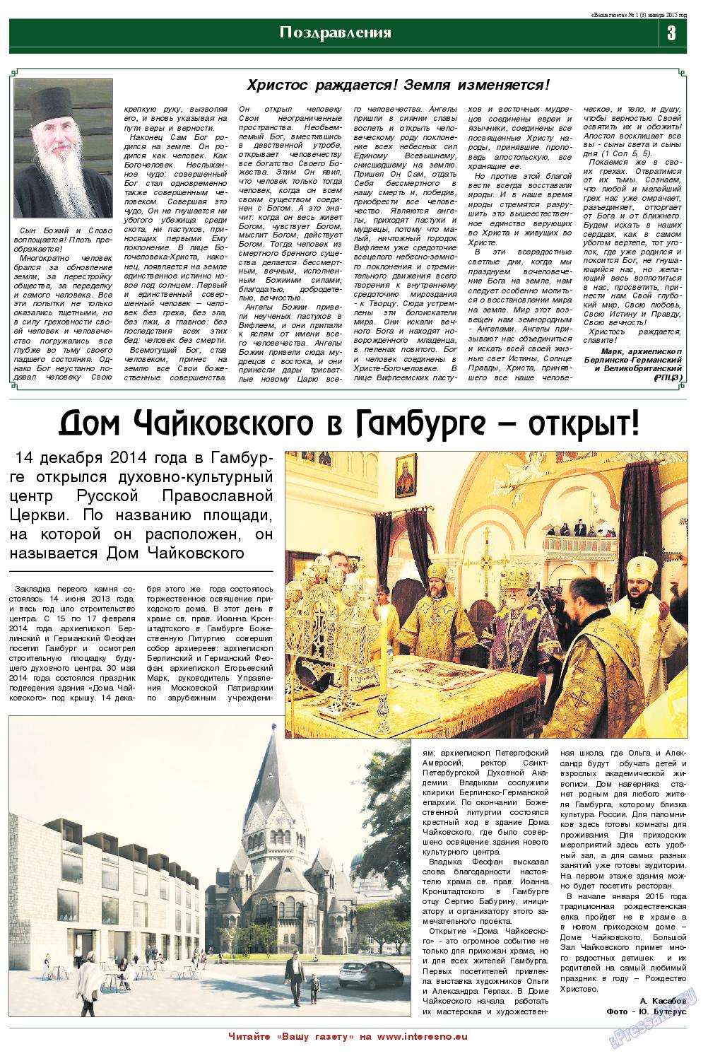 Ваша газета (газета). 2015 год, номер 1, стр. 3