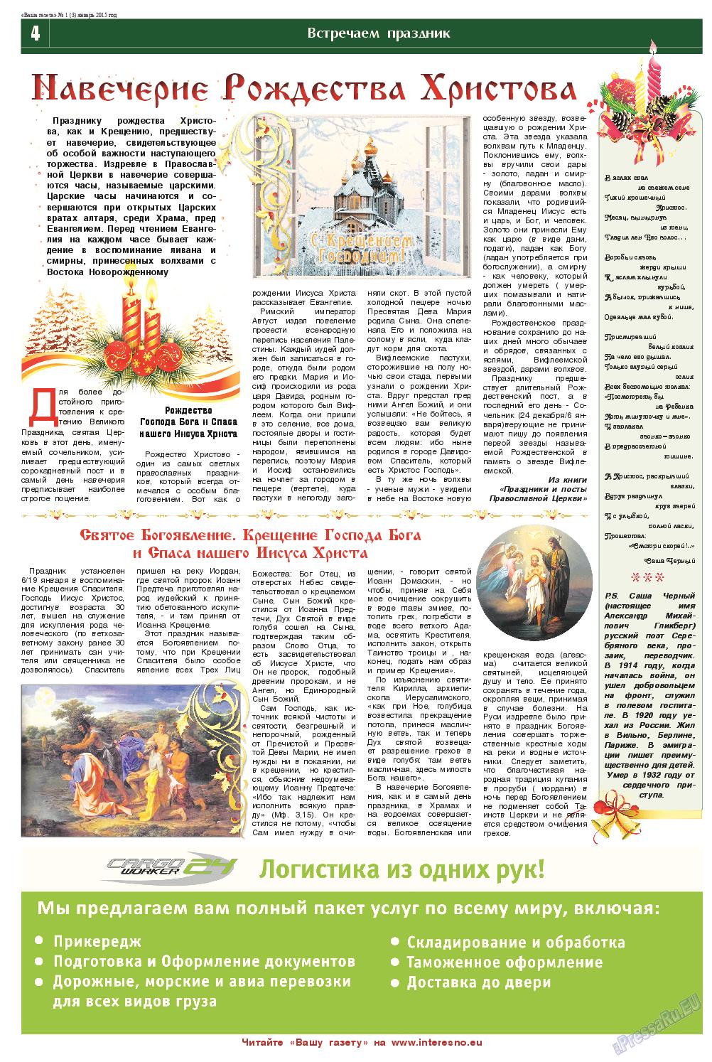 Ваша газета (газета). 2015 год, номер 1, стр. 4