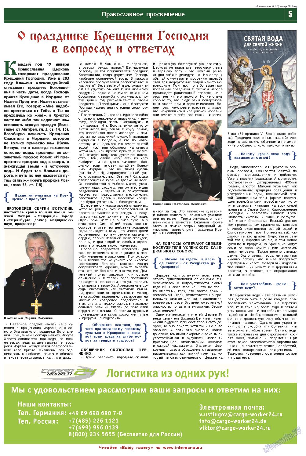 Ваша газета (газета). 2015 год, номер 1, стр. 5