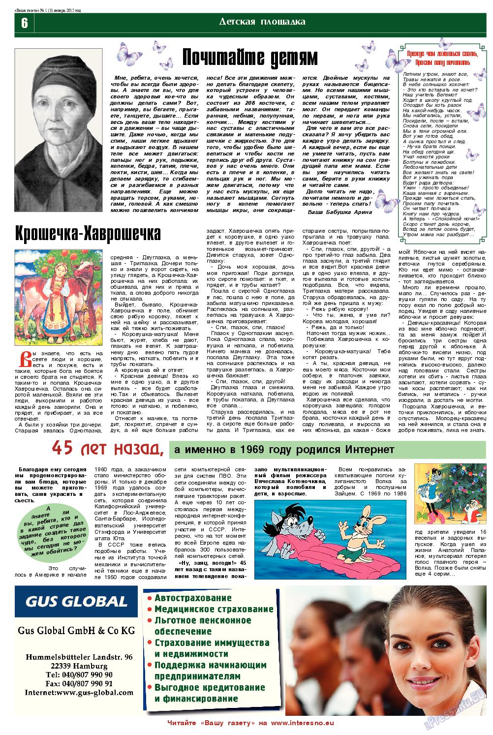Ваша газета (газета). 2015 год, номер 1, стр. 6