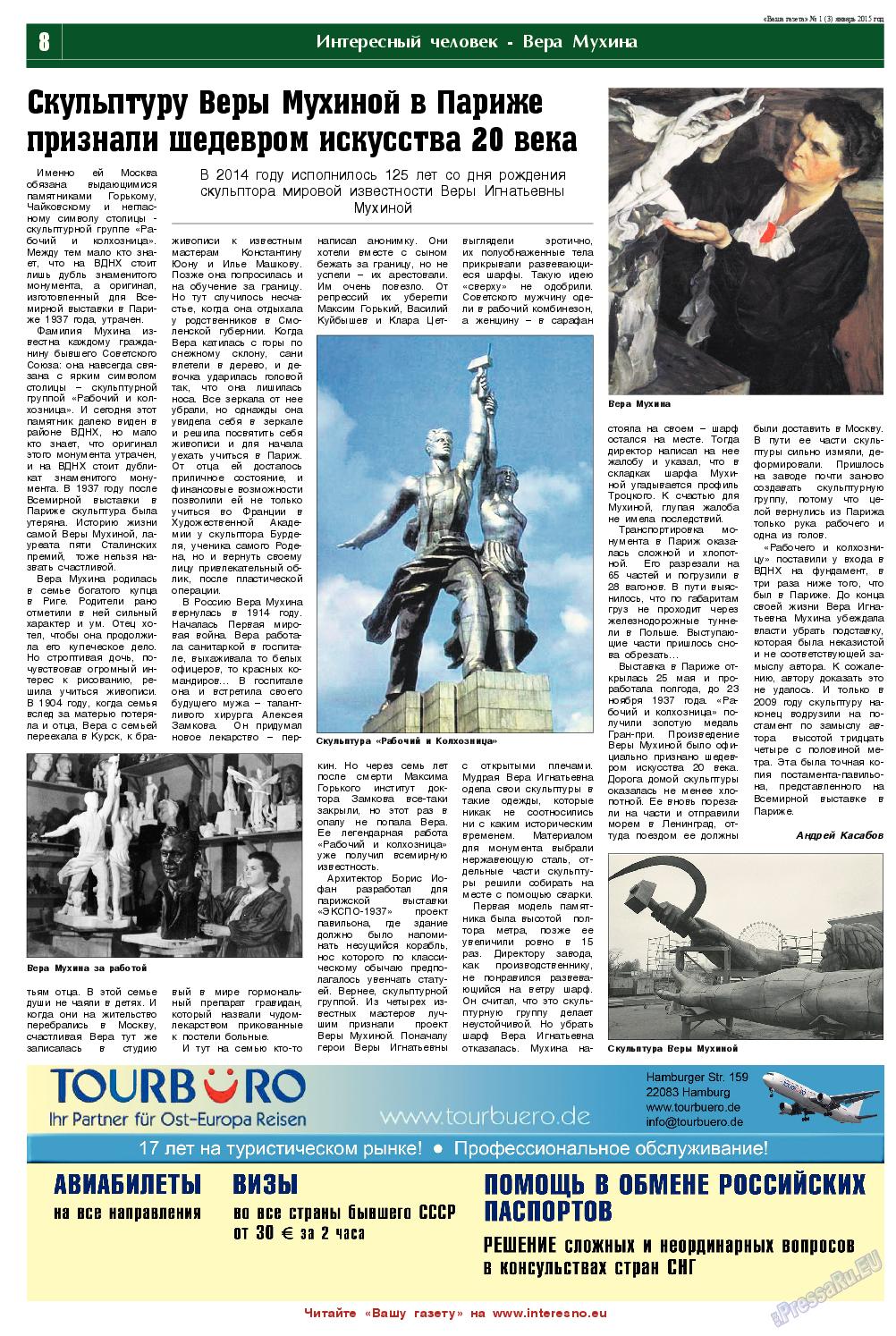 Ваша газета (газета). 2015 год, номер 1, стр. 8