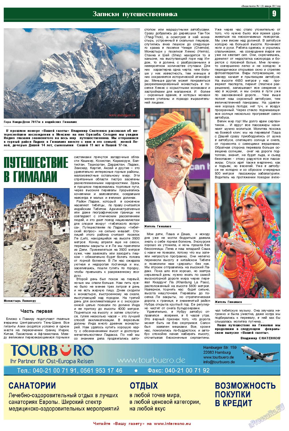 Ваша газета (газета). 2015 год, номер 1, стр. 9