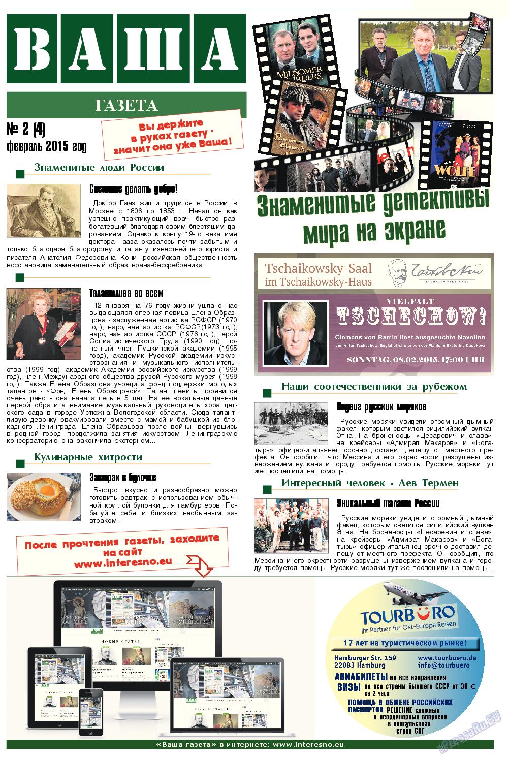 Ваша газета (газета). 2015 год, номер 2, стр. 1