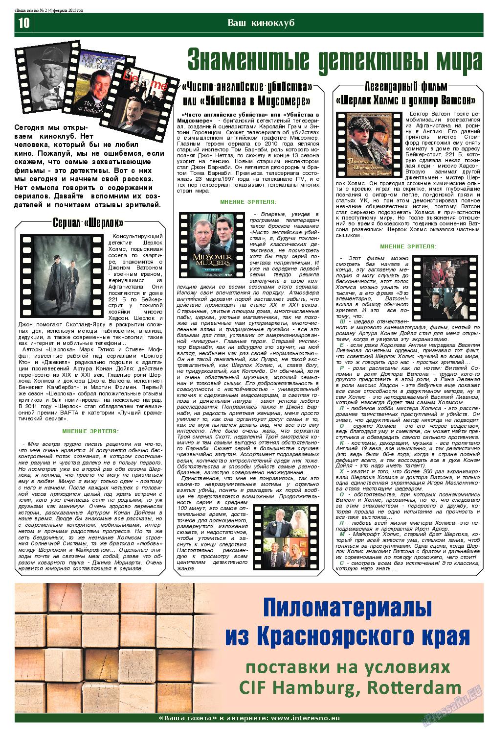Ваша газета (газета). 2015 год, номер 2, стр. 10