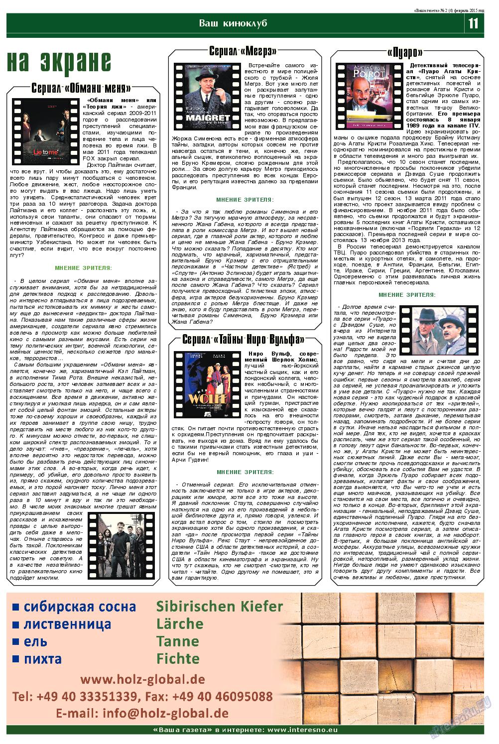 Ваша газета (газета). 2015 год, номер 2, стр. 11