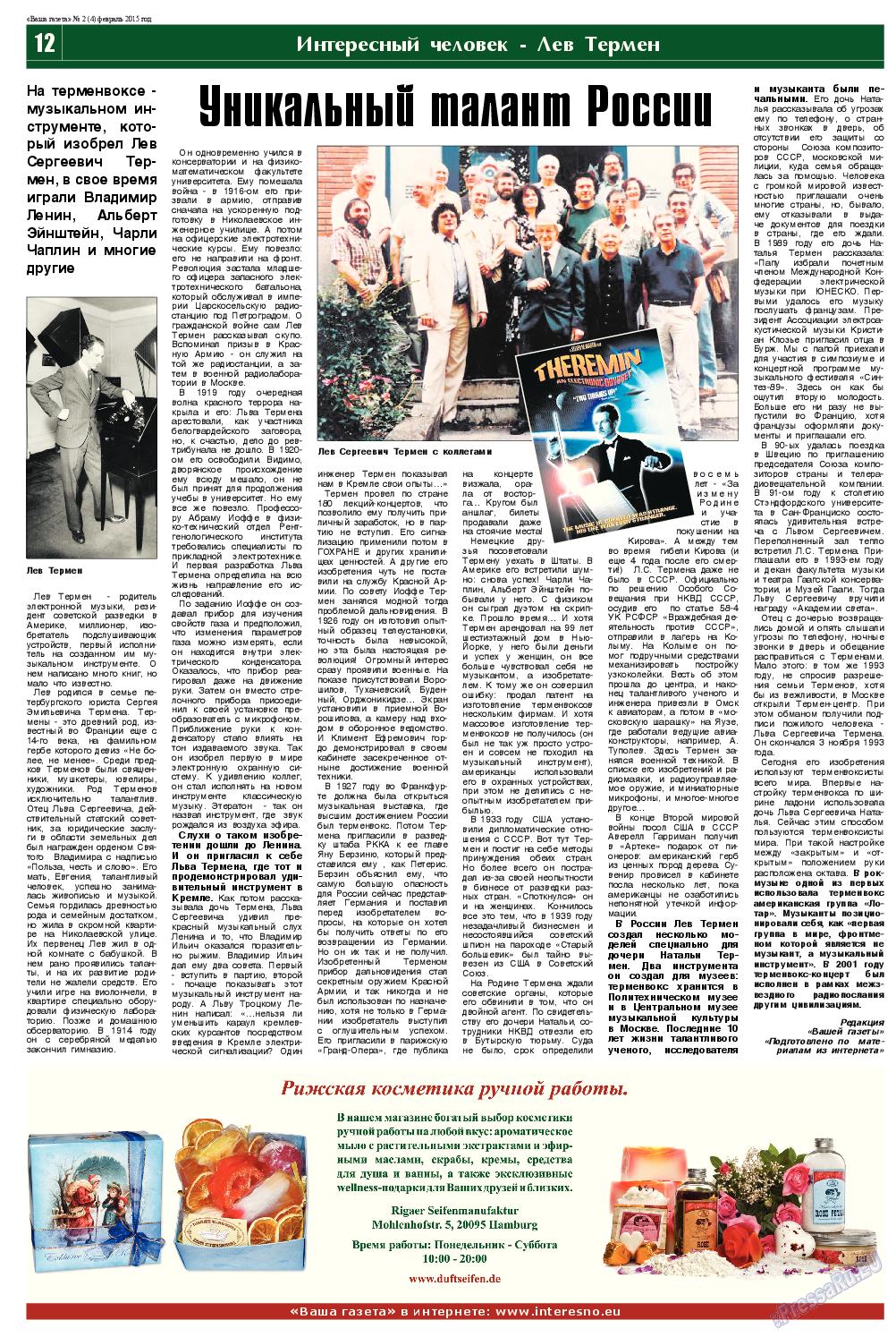 Ваша газета (газета). 2015 год, номер 2, стр. 12