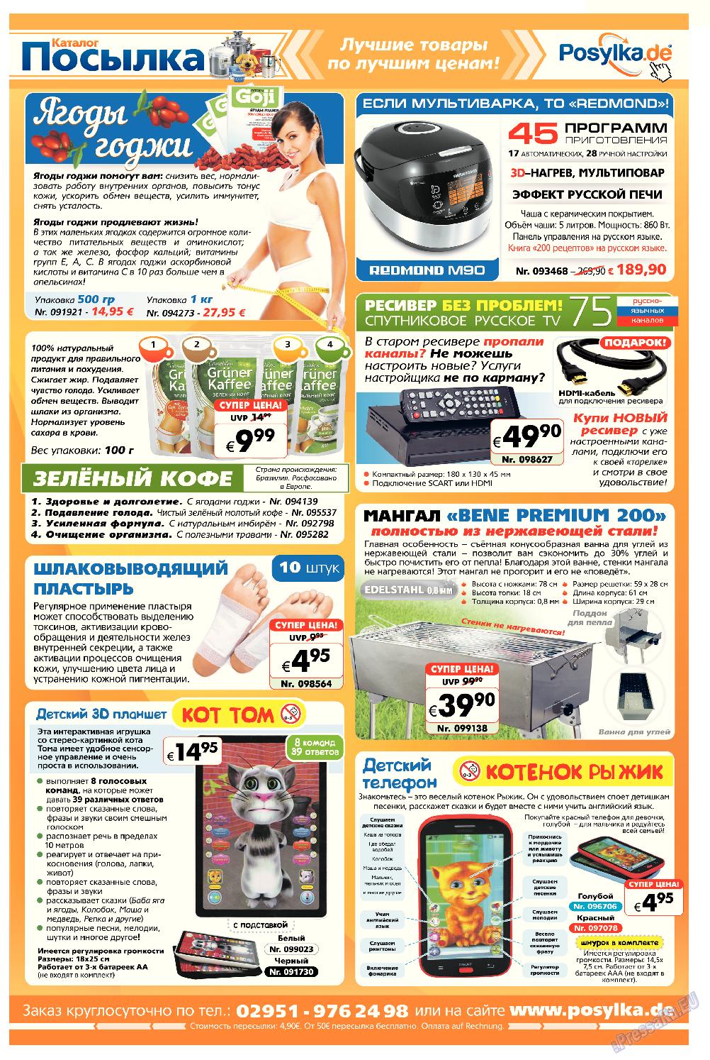 Ваша газета (газета). 2015 год, номер 2, стр. 13