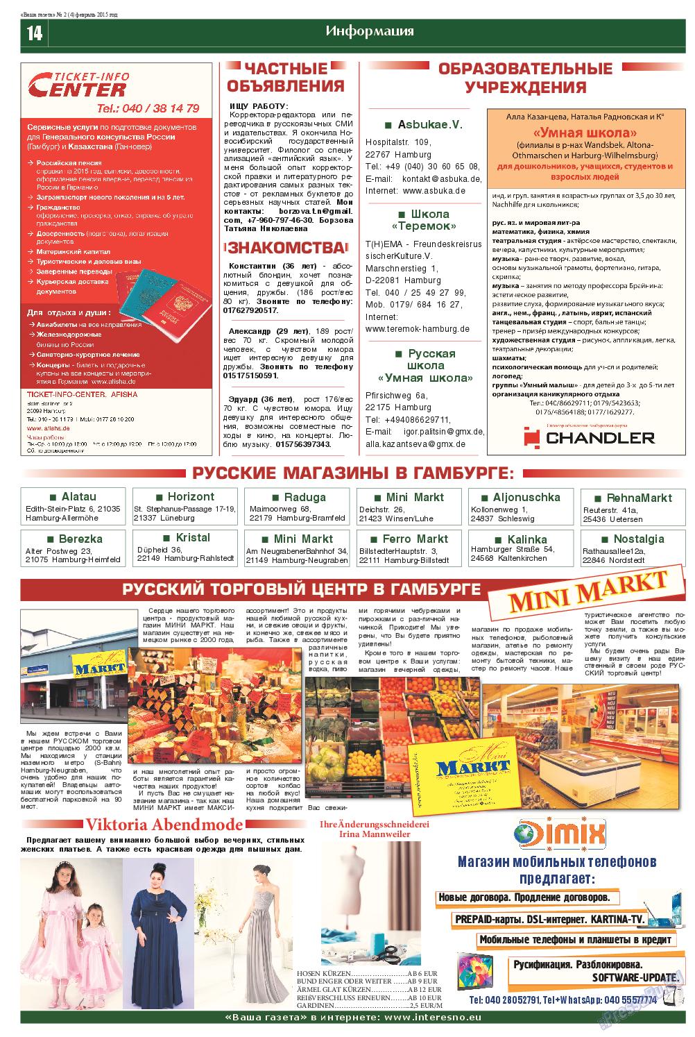 Ваша газета (газета). 2015 год, номер 2, стр. 14