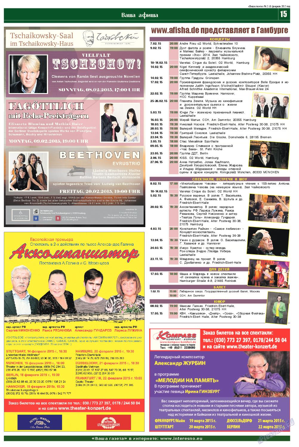 Ваша газета (газета). 2015 год, номер 2, стр. 15