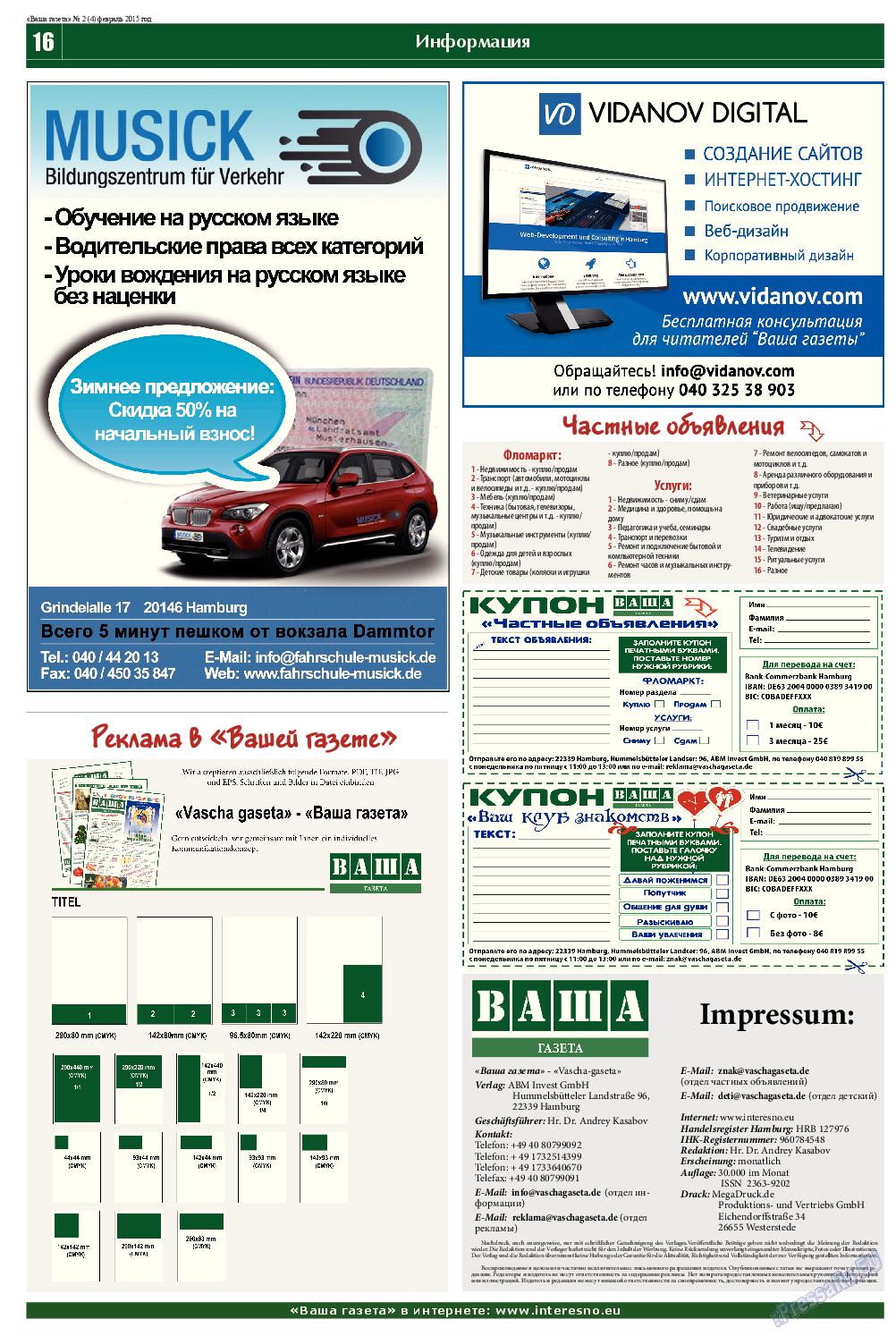 Ваша газета (газета). 2015 год, номер 2, стр. 16