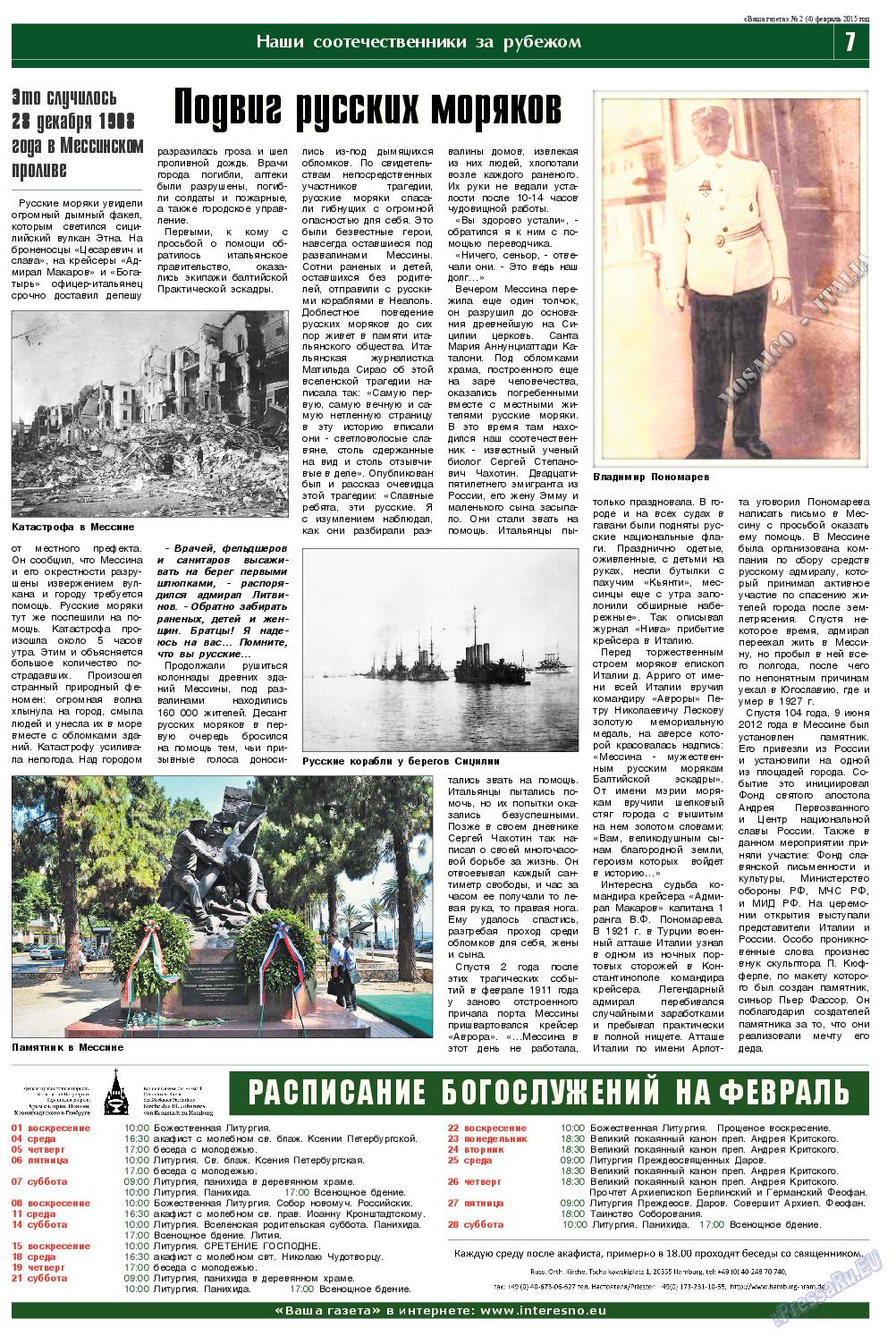 Ваша газета (газета). 2015 год, номер 2, стр. 7