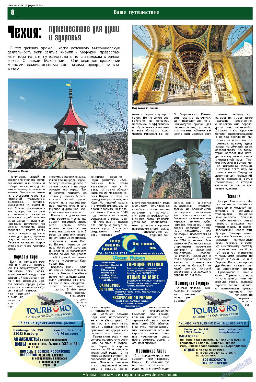 Ваша газета (газета). 2015 год, номер 2, стр. 8