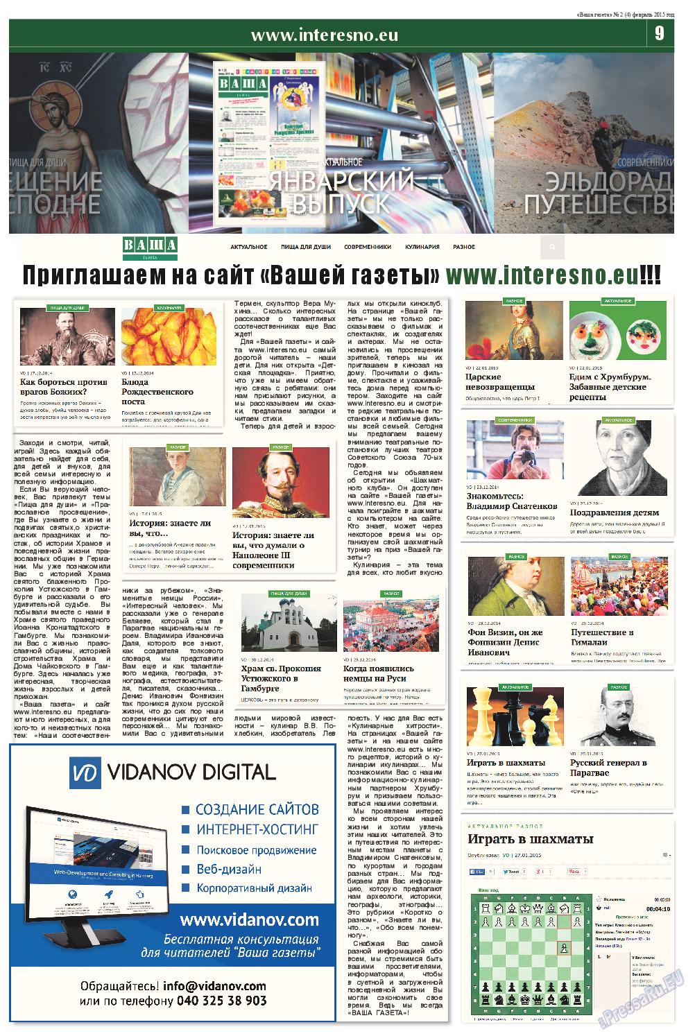 Ваша газета (газета). 2015 год, номер 2, стр. 9