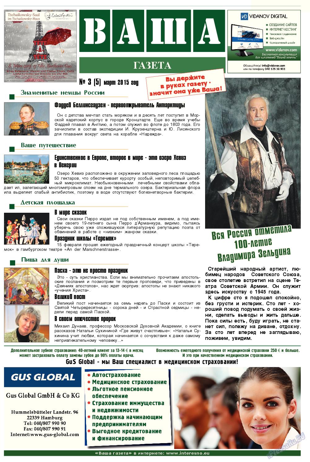 Ваша газета (газета). 2015 год, номер 3, стр. 1