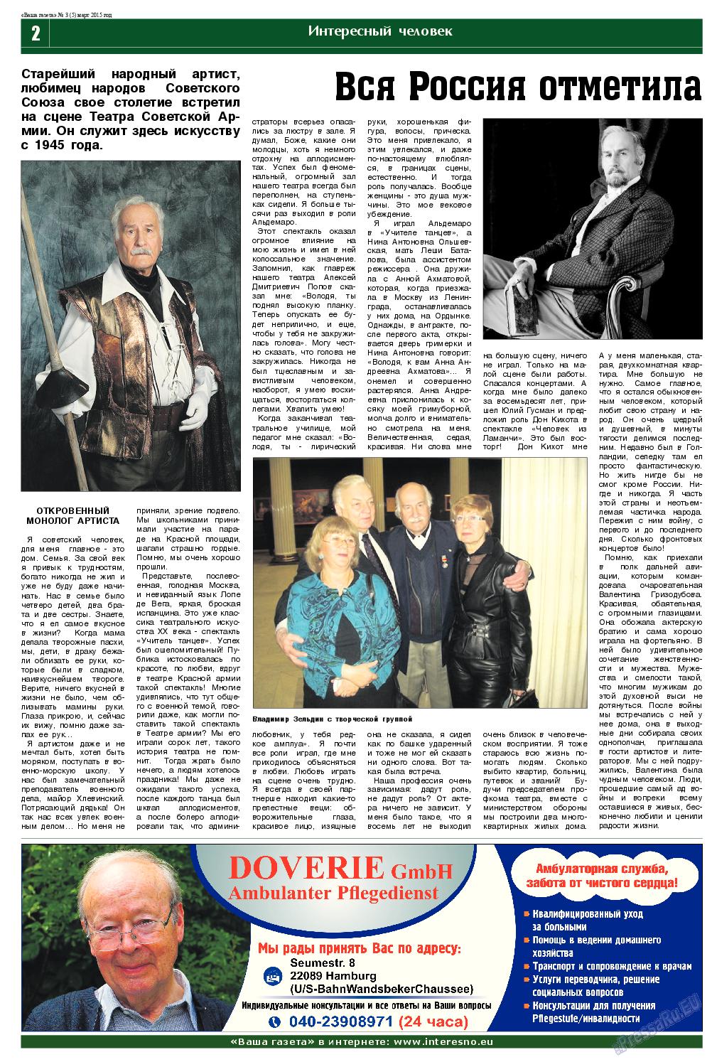 Ваша газета (газета). 2015 год, номер 3, стр. 2